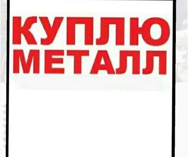 Прием скупка черного металла дорого в Кант