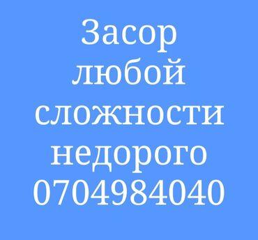 установка сигнализации на авто бишкек в Кыргызстан: Сантехник | Чистка канализации, Чистка водопровода, Чистка септика | Больше 6 лет опыта
