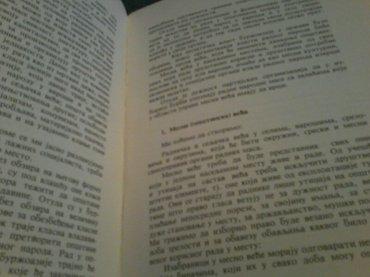 Komunisticka opstina u leskovcu,knjiga nikad otborena zauzima mesto u  - Leskovac