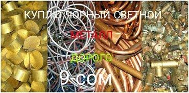 куплюКуплю метал куплю  метал дорого, темир алабыз, скупка металла, п в Бишкек