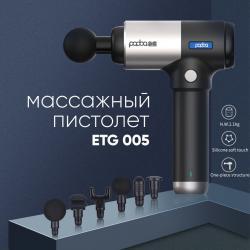 массажный пистолет в Кыргызстан: Электрический массажер мышц ETG-003 20WattМассажный пистолет* Он может