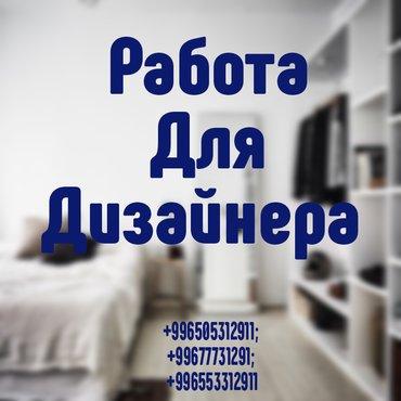 Работа для талантливых дизайнеров для в Бишкек