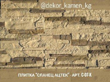 Освещение - Кара-Балта: Декоративная плитка «Сланец Ацтек»Цвет «Петра», артикул