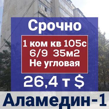 Квартиры - Кыргызстан: Продается квартира: 105 серия, Аламедин 1, 1 комната, 35 кв. м