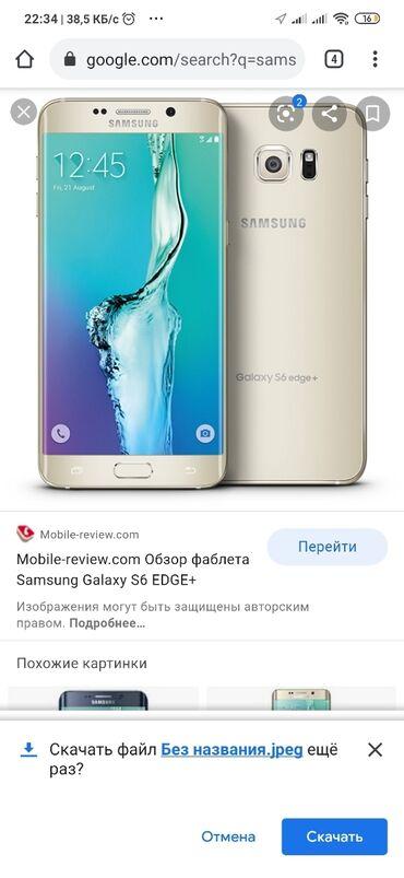 Samsung - Кыргызстан: Samsung Galaxy S6 Edge Plus 32 ГБ