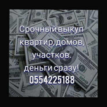 клубные дома в бишкеке в Кыргызстан: Срочный выкуп квартир!  Деньги в течении двух часов! ПСО Рассмотрим уч