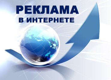Объявления реклама в интернете, в Бишкек