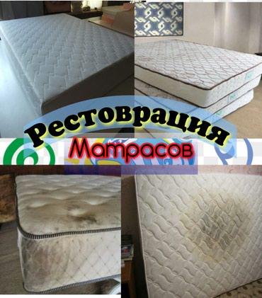 Реставрация матрасов любой размер в Бишкек