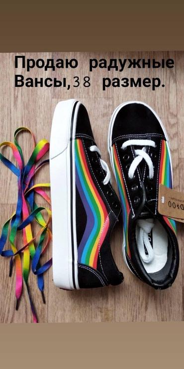 Новая обувь,Радужные Вансы,Кеды, 37 размер