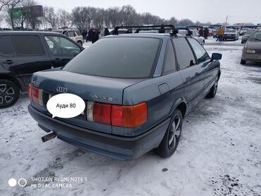 Транспорт - Чок-Тал: Audi 1.8 л. 1988