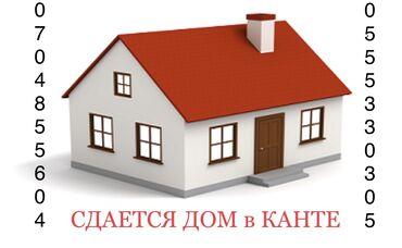 Недвижимость - Кант: 80 кв. м, 3 комнаты, Теплый пол, Парковка, Забор, огорожен
