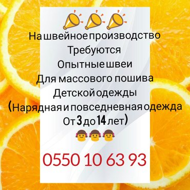Дорогие друзья, на швейное в Бишкек