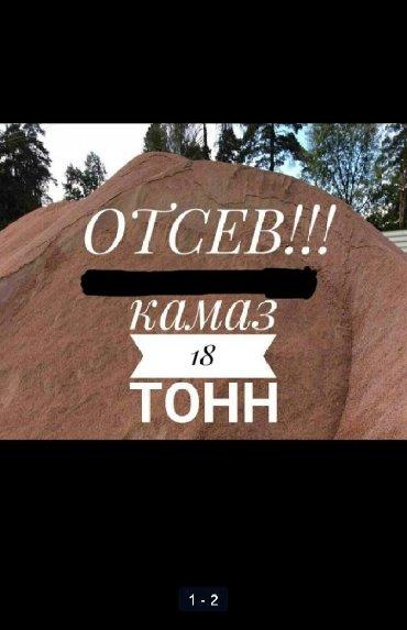 услуги зил в Кыргызстан: Доставка зил камаз отсев мытый грязный щебень, песок, гравий