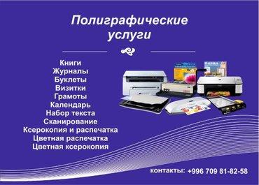 Полиграфические услуги. По выгодной цене. В центре города находимся. К в Бишкек