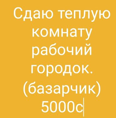 вип девушки бишкека in Кыргызстан | SIM-КАРТЫ: 10 кв. м, Без мебели