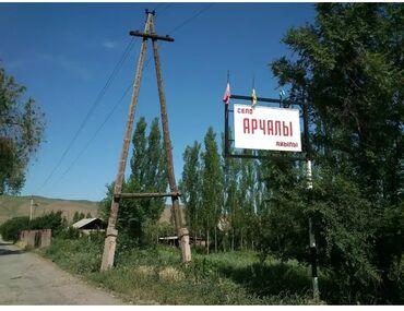 стационар для животных в Кыргызстан: Продам 8 соток Для сельского хозяйства от собственника