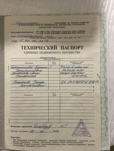 ремонт электротоваров в Кыргызстан: Продаю комнату гостиничного типа в 5мкрн. 2этаж из 5. Солнечная