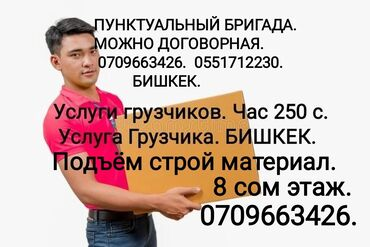 грузчики бишкек in Кыргызстан | РАЗНОРАБОЧИЕ: Ищу работу грузчика. Любую! Грузчики. Грузчик. бригада балдар