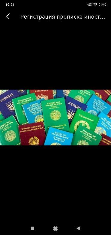 Услуги столяра - Кыргызстан: Регистрация временная прописка иностранных гражданармения белоруссия