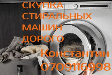 бу стиральная машина автомат in Кыргызстан   СТИРАЛЬНЫЕ МАШИНЫ: Автоматическая Стиральная Машина