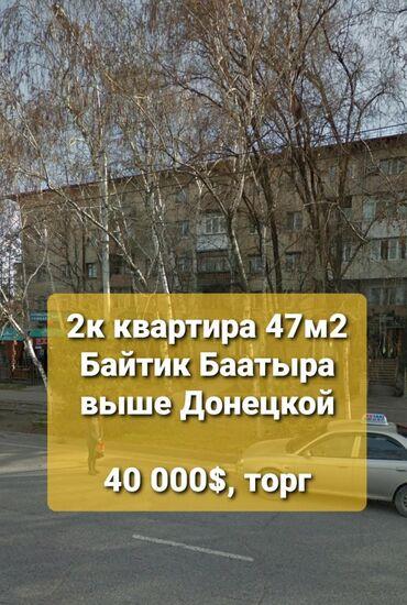 дисплей на редми 5 в Кыргызстан: Продается квартира: 2 комнаты, 47 кв. м