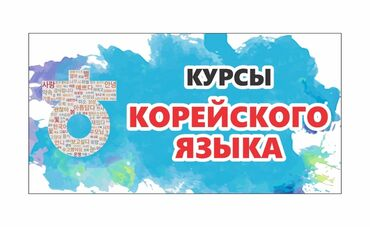 математика 2 класс кыргызча бекбоев in Кыргызстан | БАШКА ТОВАРЛАР: Тил курстары | Корейче | Чоңдор үчүн, Балдар үчүн