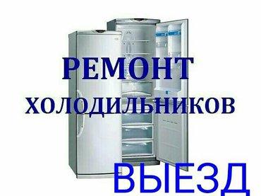 Ремонт заправка холодильников, в Бишкек