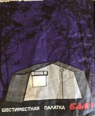 174 объявлений: Продаётся 6-местная палатка.В отличном состоянии.Длина: 5230Ширина