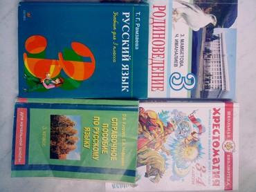 Продаю Книжки за 3 класс. Все в в Бишкек