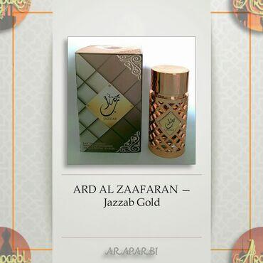 ARD AL ZAAFARAN — Jazzab Gold Объём: 100 Страна производства: Объединё