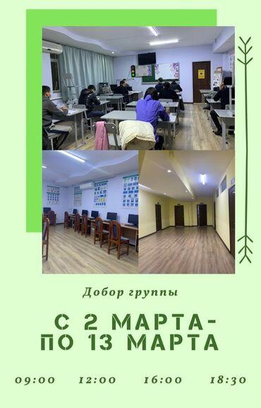 Водитель категории в в европу - Кыргызстан: Курсы вождения   (B), (C)   Автошкола