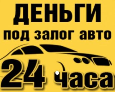 процент деньги бишкек in Кыргызстан | ЛОМБАРДЫ, КРЕДИТЫ: Ломбард, Автоломбард | Займ