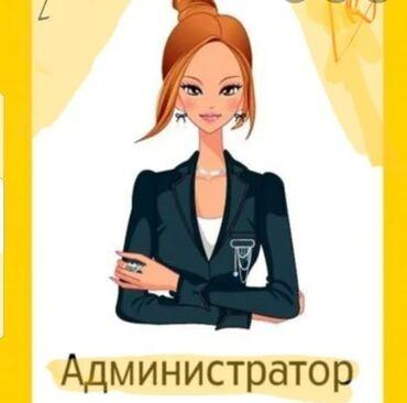Вакансия администратор - Кыргызстан: Требуется администратор в ресторан с опытом работы
