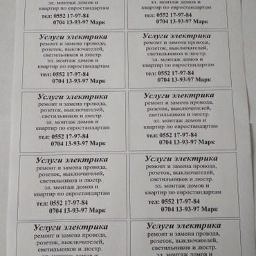 Электрик по вызову ,эл.монтаж домов и квартир в Бишкек