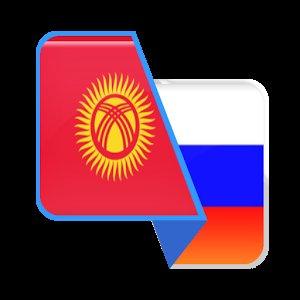 профессиональные переводы, небольшой объем с кыргызского языка на в Бишкек