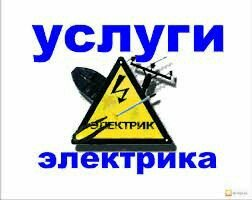 Услуги электрика любой сложности!!! в Бишкек