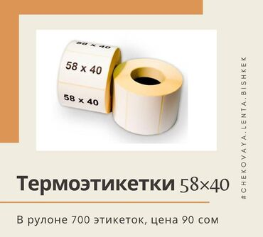 Термоэтикетки в рулоне 700 этикеток Цена 90 сом