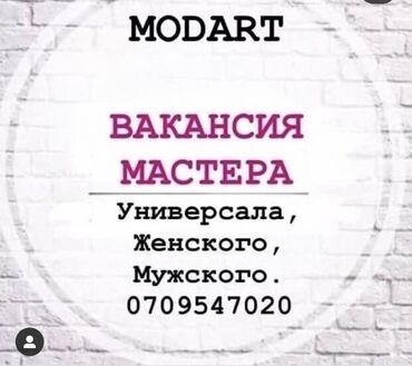 Салоны красоты в Кыргызстан: Всем привет  Приглашаем вас в наш дружный коллектив . В салон красот