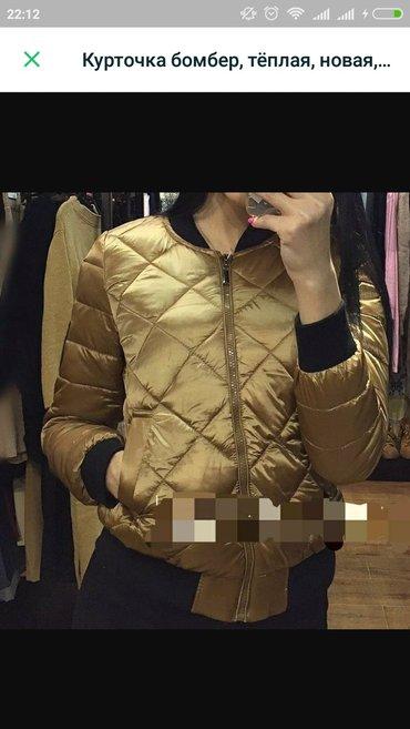 Стильная курточка бомбер новая, размер 42-44, 950 срочно! стоила 2000 в Бишкек