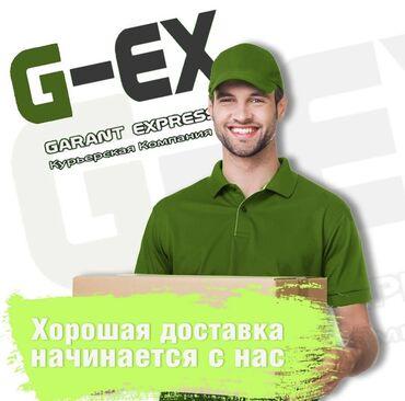 курьер с личным авто бишкек в Кыргызстан: Курьерская компания «Гарант Экспресс» Требуется курьер с личным авто