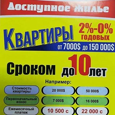 Продажа в Бишкек