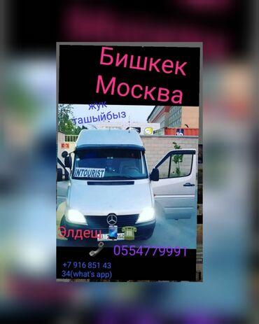 Бишкек Москва кетебиз груз 100% гарантия бар