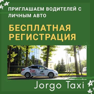Jorgo Taxi Приглашаем водителей с личным авто к сотрудничеству