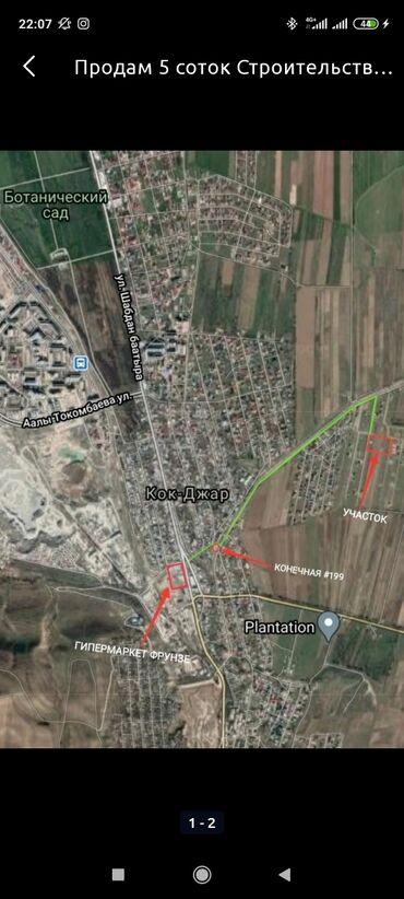 Продам - Бишкек: Продам 5 соток от собственника