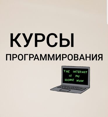 Курс автоэлектрика - Кыргызстан: Курсы программирования