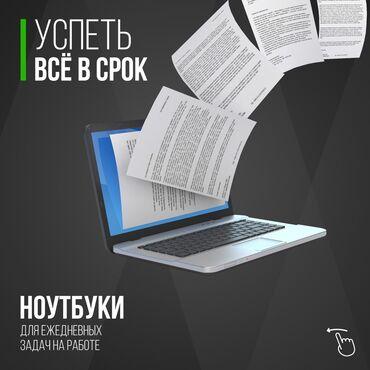 купить материнку для компьютера в Кыргызстан: Ноутбуки для универсальных задачьОставь бумажную работу НотникуВыбор