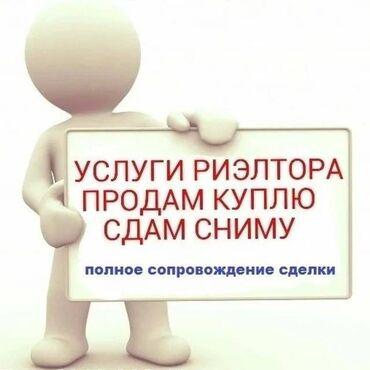 агентства недвижимости бишкек in Кыргызстан | ОСТАЛЬНЫЕ УСЛУГИ: 2 комнаты, 33 кв. м, С мебелью