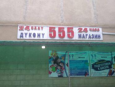 Продаю Рекламные объёмные буквы со светодиодами магазина 555.в