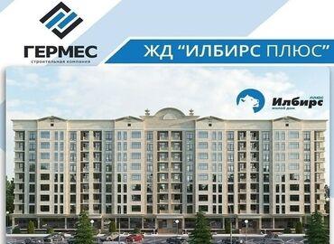 биндеры comix для дома в Кыргызстан: Продается квартира: 1 комната, 73 кв. м