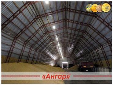 Ангары для хранения зерна, семечки, в Душанбе